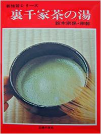 裏千家茶の湯