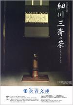 永青文庫「生誕四百五十年記念 細川三斎の茶」展