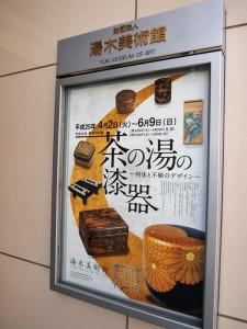 茶の湯の漆器展