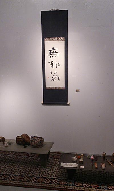 海田氏の筆による軸と愛らしい展示品の数々