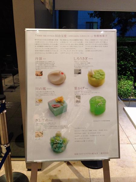展覧会にちなんだ和菓子