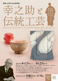 幸之助と伝統工芸展