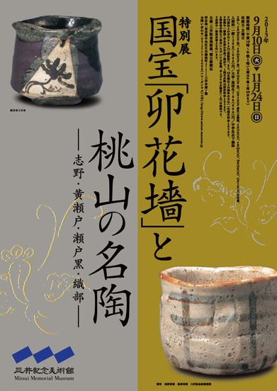 「卯花墻」と桃山の名陶 チラシ