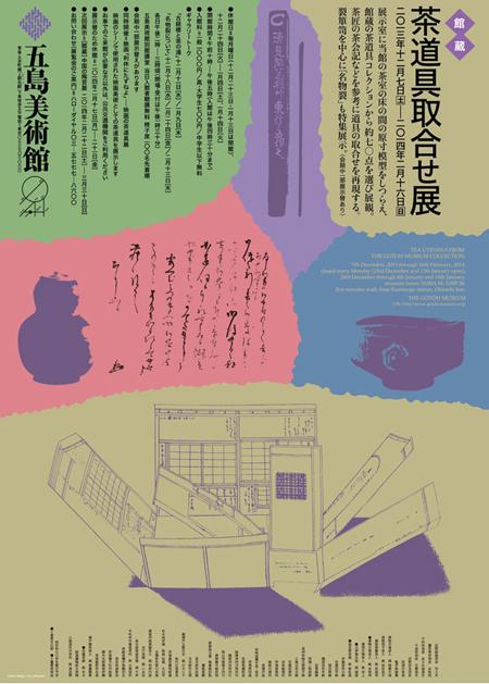 五島美術館「茶道具取合せ展」