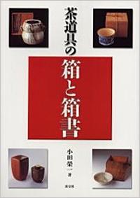 茶道具の箱と箱書