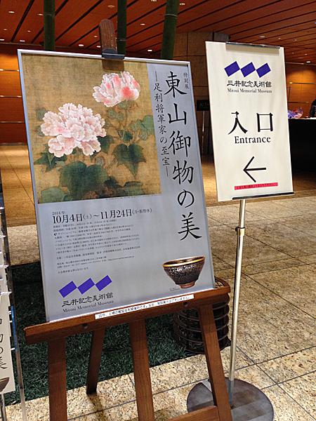 三井記念美術館 東山御物の美