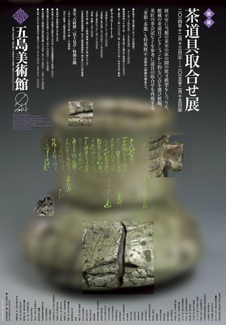 五島美術館 茶道具取合せ展