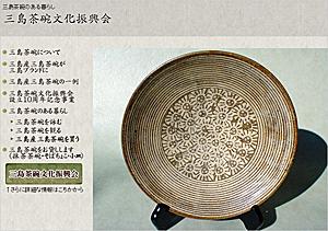三島茶碗文化振興会