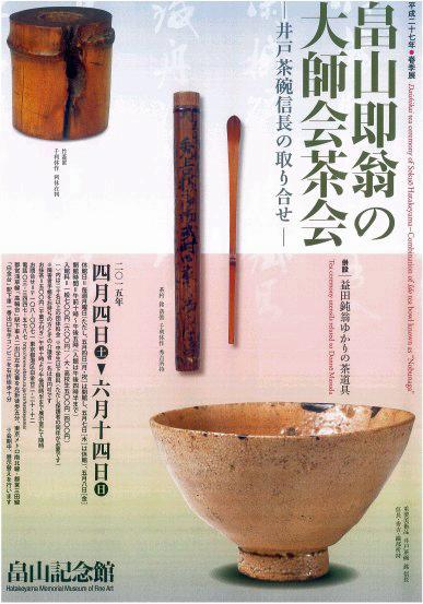 畠山即翁の大師会茶会