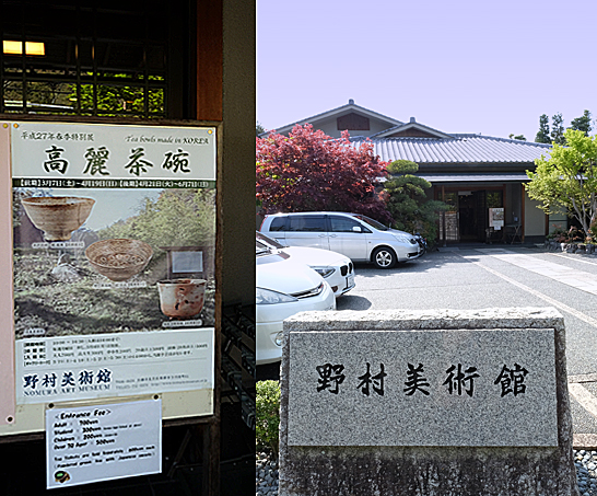 高麗茶碗展(野村美術館)