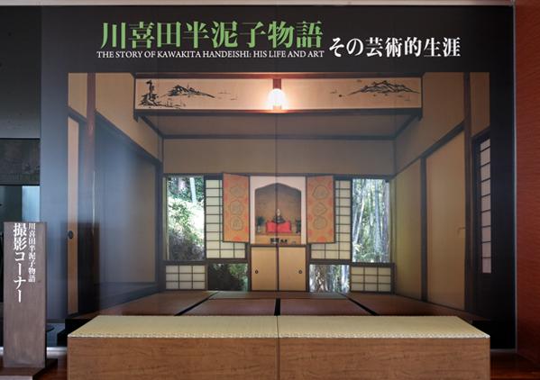 川喜田半泥子物語 -その芸術的生涯-