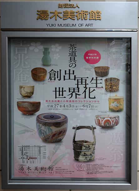 茶道具の創出・再生・世界化(湯木美術館)