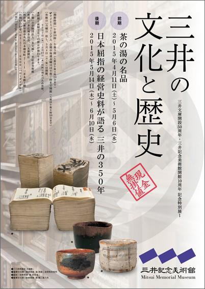 三井の文化と歴史-茶の湯の名品-