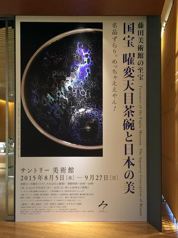 藤田美術館の至宝 国宝 天目茶碗と日本の美