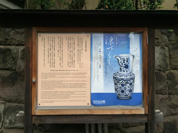 夏季展 涼づくし(畠山記念館)