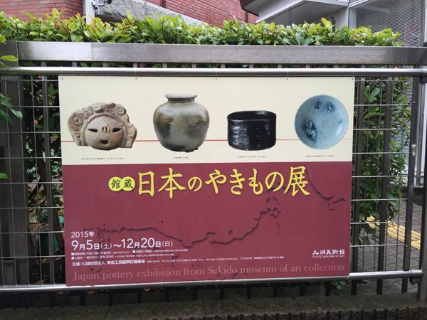 石洞美術館「日本のやきもの展」