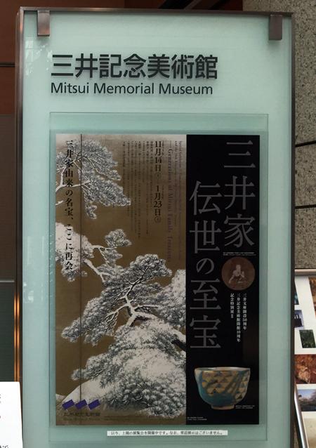 三井伝世の至宝(三井記念美術館)