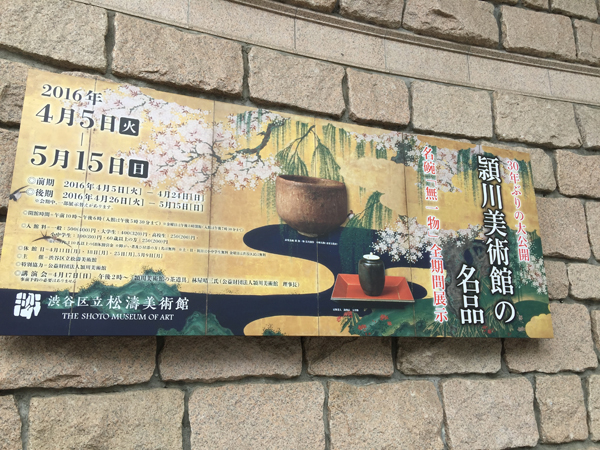 頴川美術館の名品