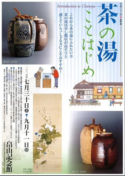 茶の湯ことはじめ (畠山記念館)