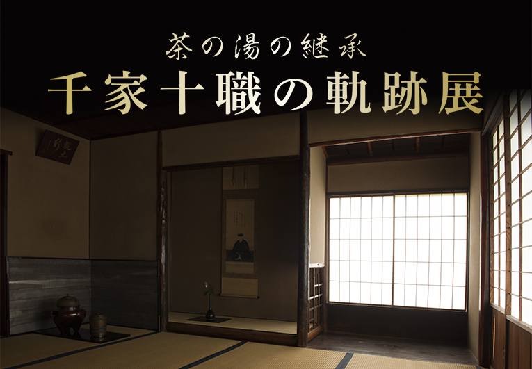 茶の湯の継承 千家十職の軌跡展 (日本橋三越本店)