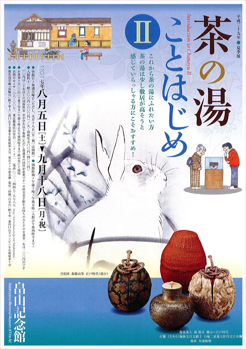 茶の湯ことはじめⅡ(畠山記念館)