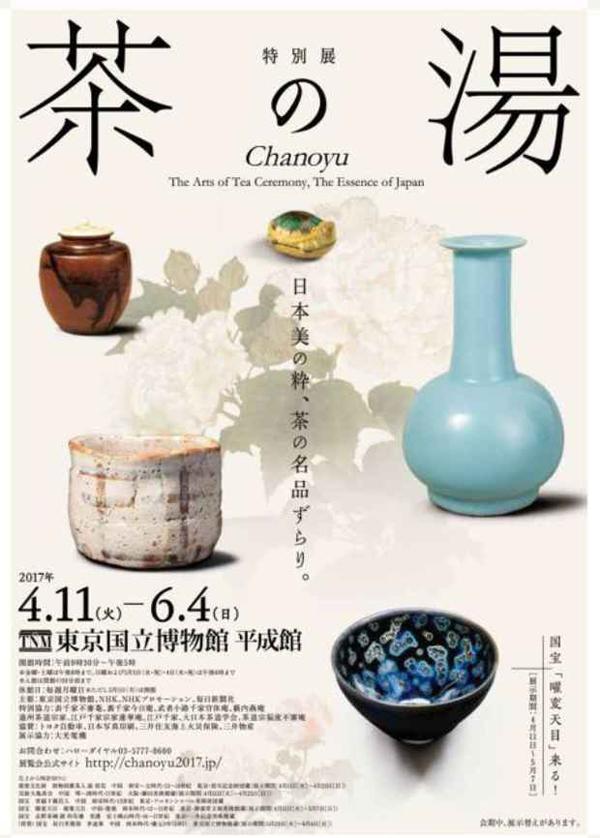 茶の湯(東京国立博物館)