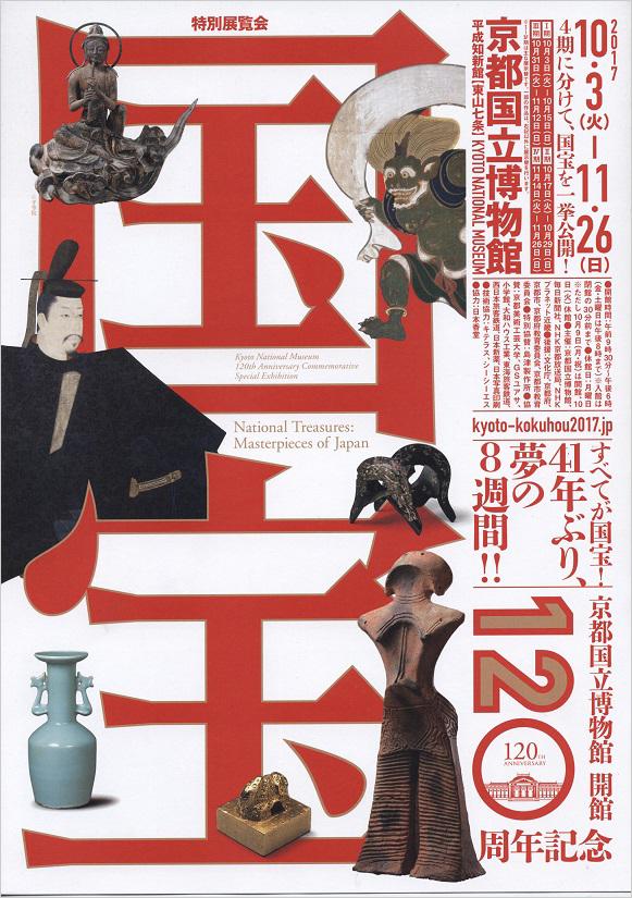 国宝展(京都国立博物館)